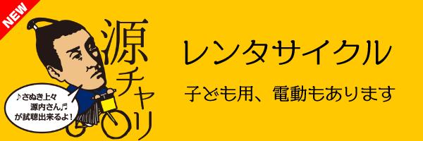 観光レンタサイクル「源チャリ」