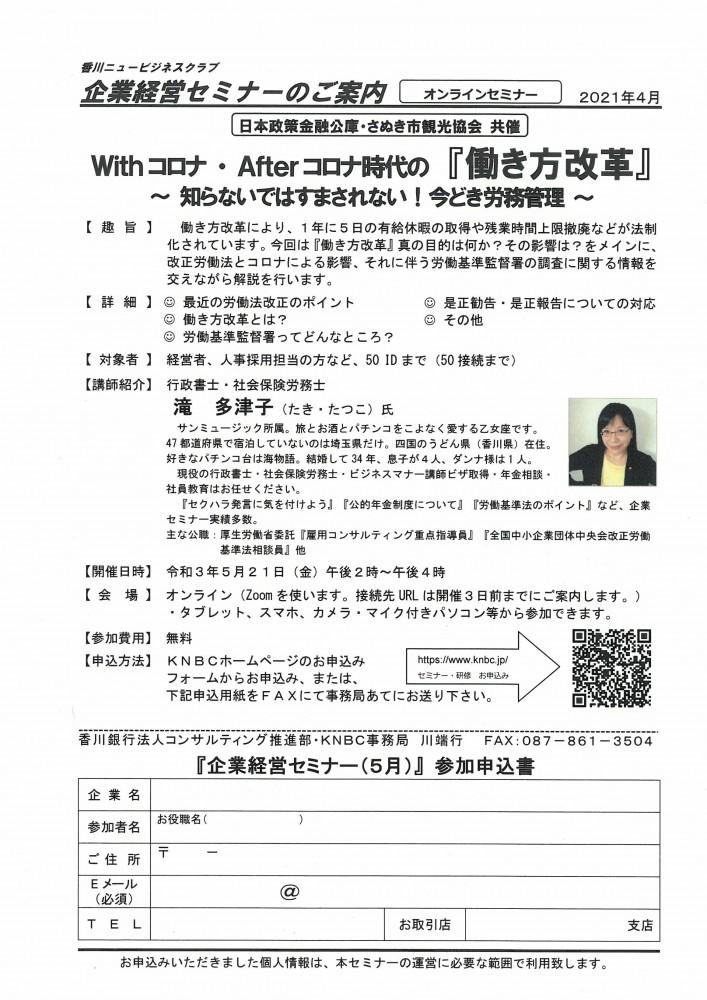 企業経営セミナーの御案内(令和3年5月21日)