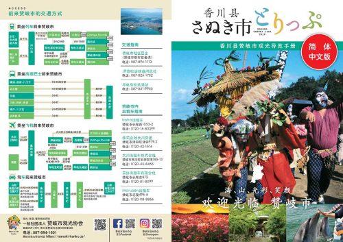 さぬき市観光ガイドブック(中国語版)