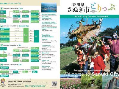 さぬき市観光ガイドブック(英語版)
