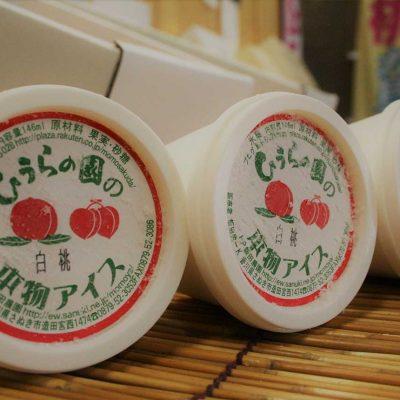 飯田桃園アイス