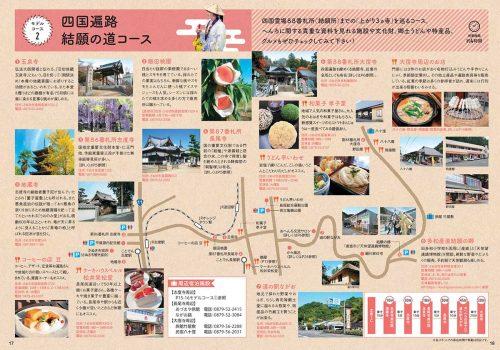 四国遍路結願の道コース