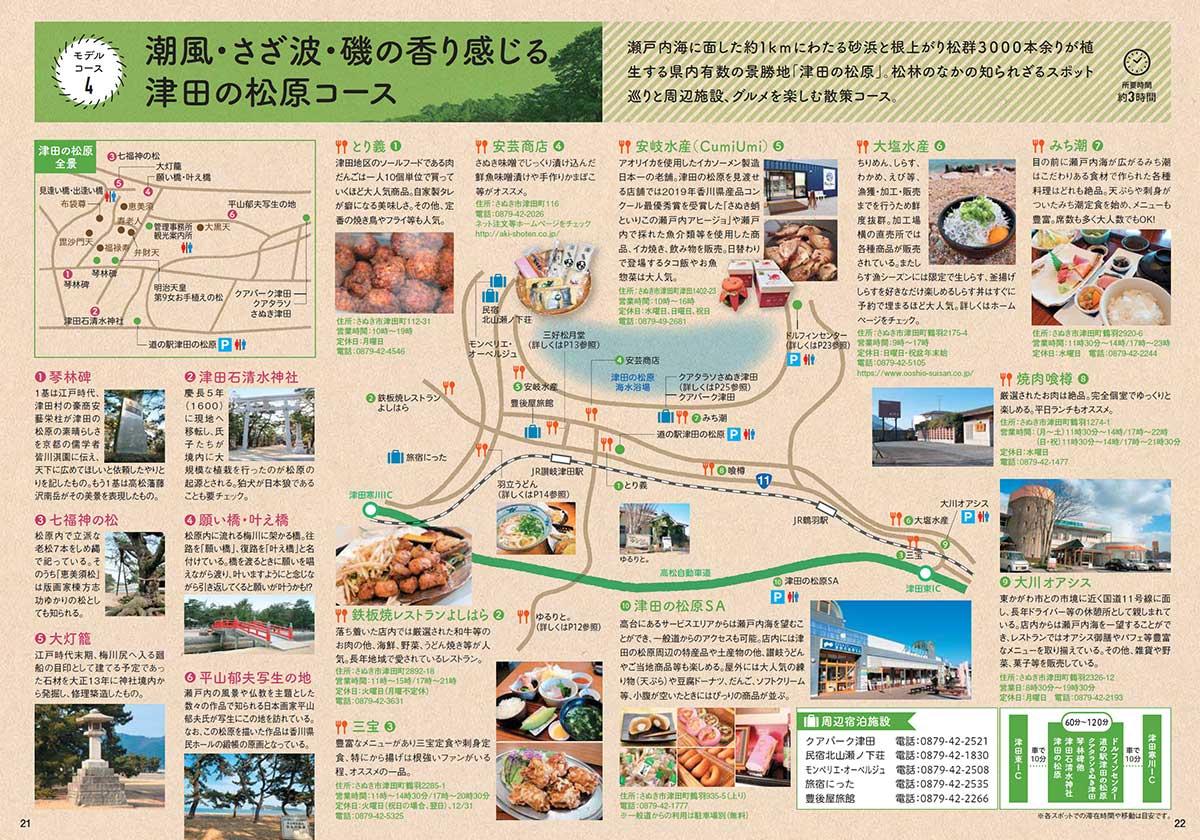 潮風・さざ波・磯の香り感じる津田の松原コース