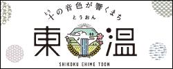 (一社)東温市観光物産協会